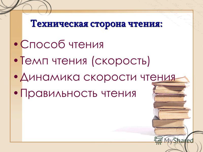 Техническая сторона чтения: Способ чтения Темп чтения (скорость) Динамика скорости чтения Правильность чтения