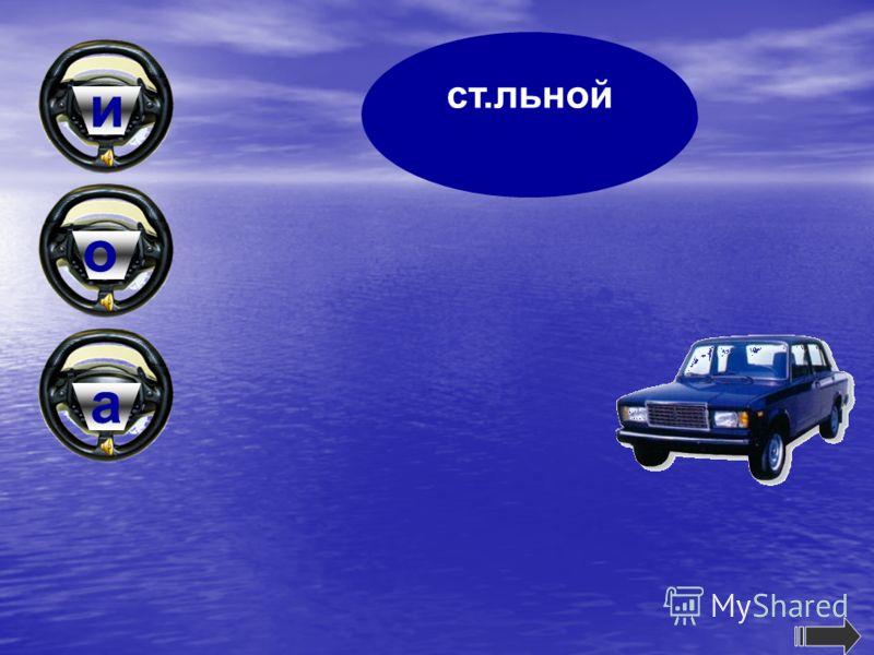б.льной о а у