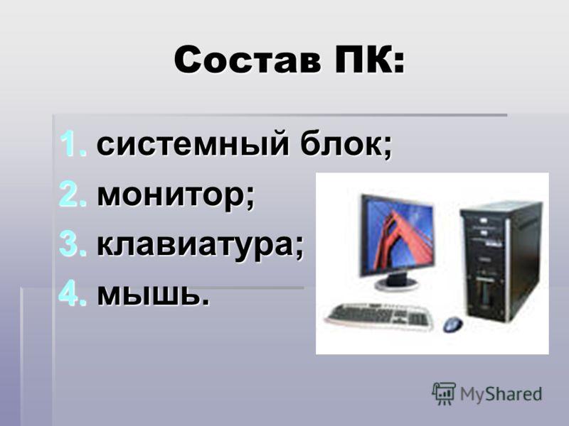 Состав ПК: 1.системный блок; 2.монитор; 3.клавиатура; 4.мышь.