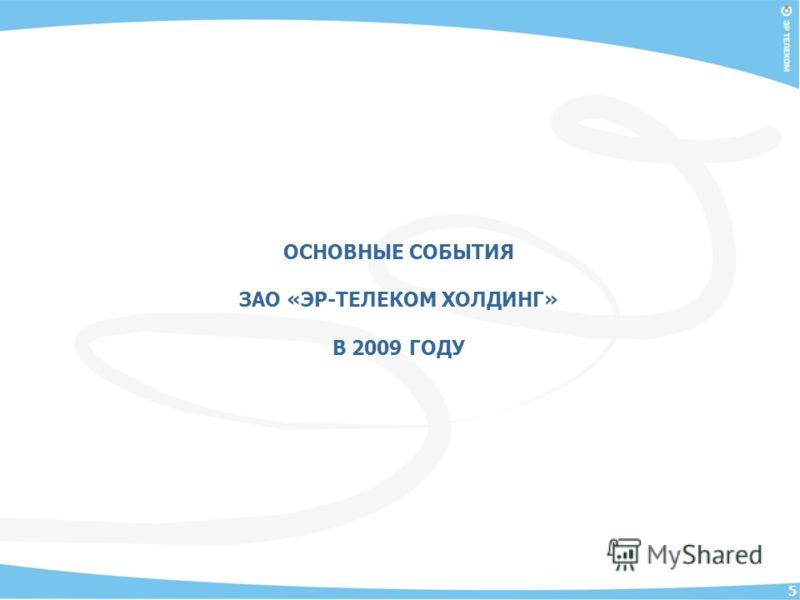 5 ОСНОВНЫЕ СОБЫТИЯ ЗАО «ЭР-ТЕЛЕКОМ ХОЛДИНГ» В 2009 ГОДУ