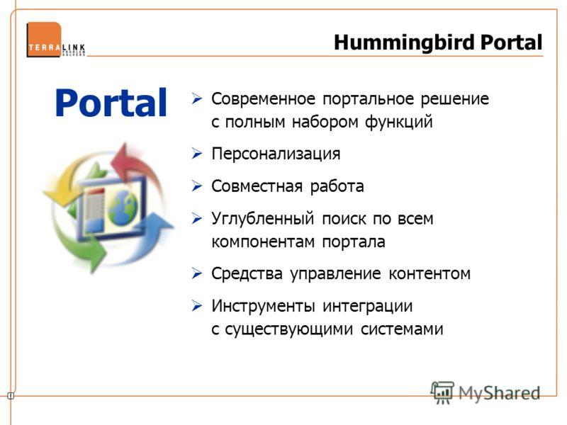 Hummingbird Portal Современное портальное решение с полным набором функций Персонализация Совместная работа Углубленный поиск по всем компонентам портала Средства управление контентом Инструменты интеграции с существующими системами Portal