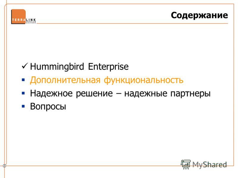 Hummingbird Enterprise Дополнительная функциональность Надежное решение – надежные партнеры Вопросы Содержание
