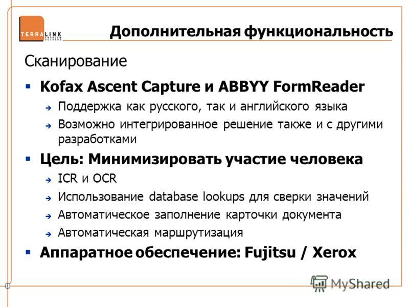 Kofax Ascent Capture и ABBYY FormReader Поддержка как русского, так и английского языка Возможно интегрированное решение также и с другими разработками Цель: Минимизировать участие человека ICR и OCR Использование database lookups для сверки значений