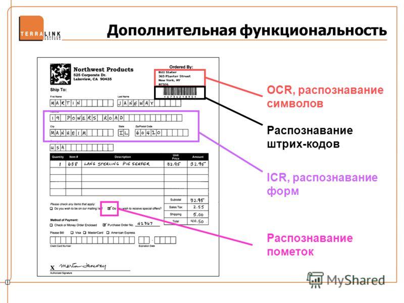 OCR, распознавание символов Распознавание штрих-кодов ICR, распознавание форм Распознавание пометок Дополнительная функциональность