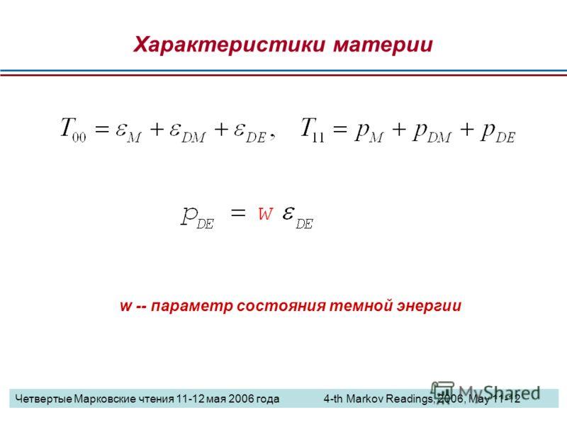 Характеристики материи w -- параметр состояния темной энергии Четвертые Марковские чтения 11-12 мая 2006 года 4-th Markov Readings, 2006, May 11-12
