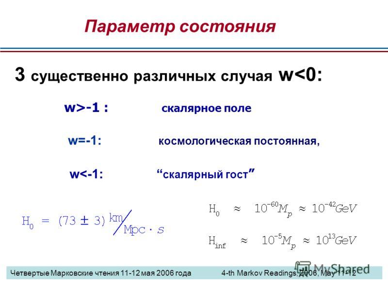 w=-1: космологическая постоянная, w>-1 : скалярное поле w