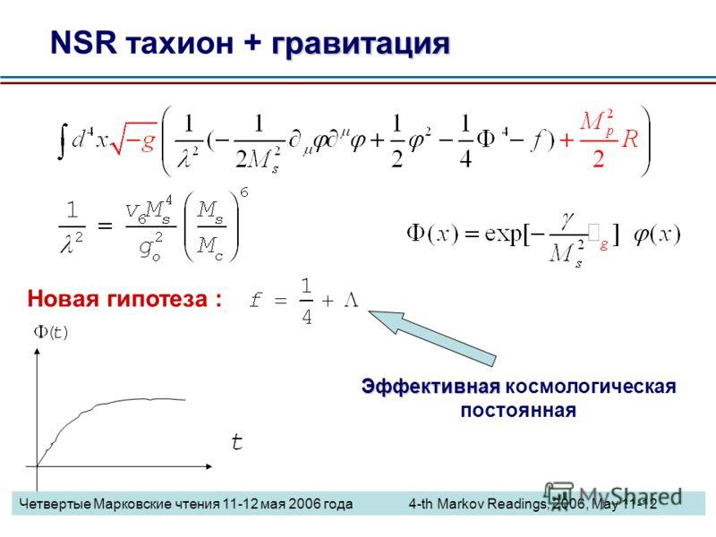 гравитация NSR тахион + гравитация Новая гипотеза : Эффективная Эффективная космологическая постоянная Четвертые Марковские чтения 11-12 мая 2006 года 4-th Markov Readings, 2006, May 11-12