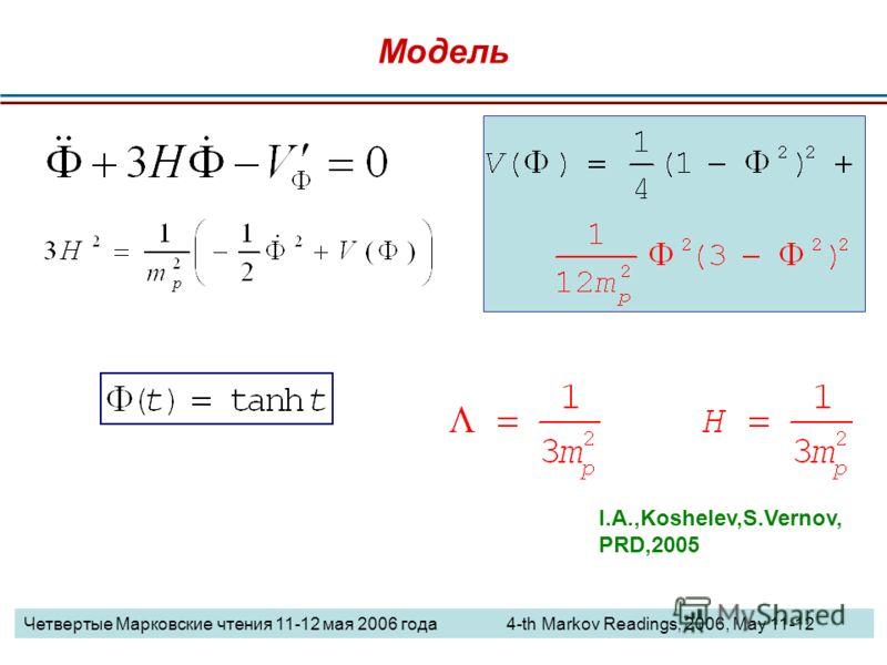 Модель I.A.,Koshelev,S.Vernov, PRD,2005 Четвертые Марковские чтения 11-12 мая 2006 года 4-th Markov Readings, 2006, May 11-12