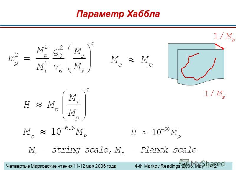 Параметр Хаббла Четвертые Марковские чтения 11-12 мая 2006 года 4-th Markov Readings, 2006, May 11-12
