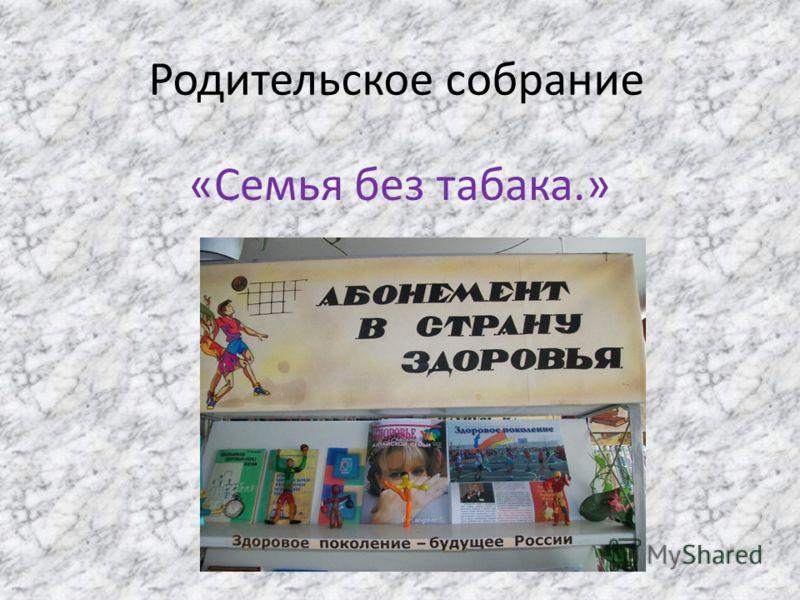 Родительское собрание «Семья без табака.»