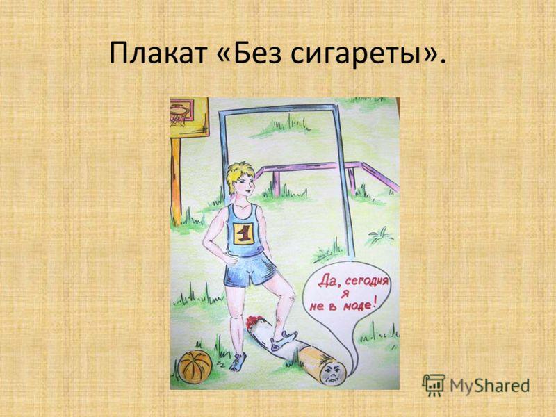 Плакат «Без сигареты».
