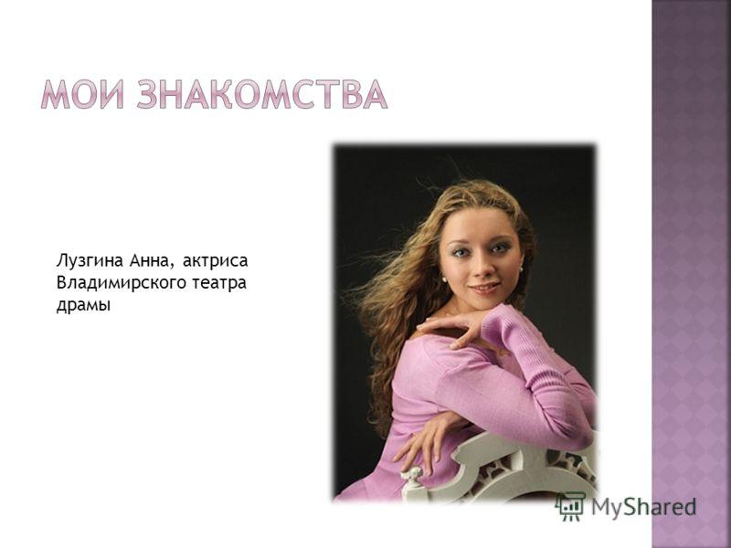 Лузгина Анна, актриса Владимирского театра драмы
