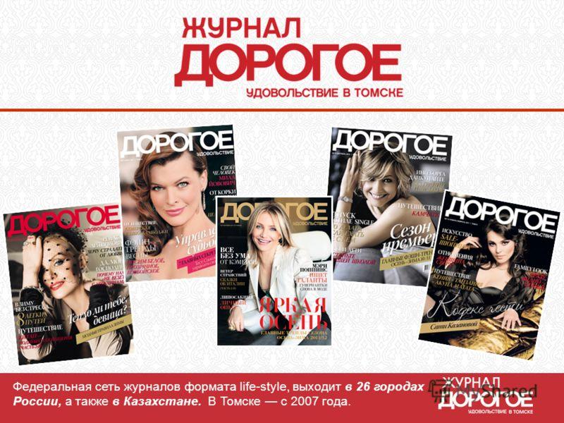 Федеральная сеть журналов формата life-style, выходит в 26 городах России, а также в Казахстане. В Томске с 2007 года.