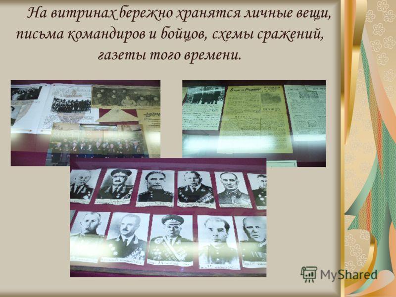 На витринах бережно хранятся личные вещи, письма командиров и бойцов, схемы сражений, газеты того времени.