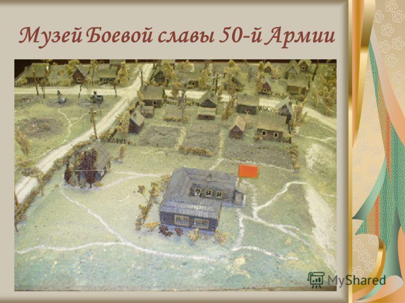 Музей Боевой славы 50-й Армии