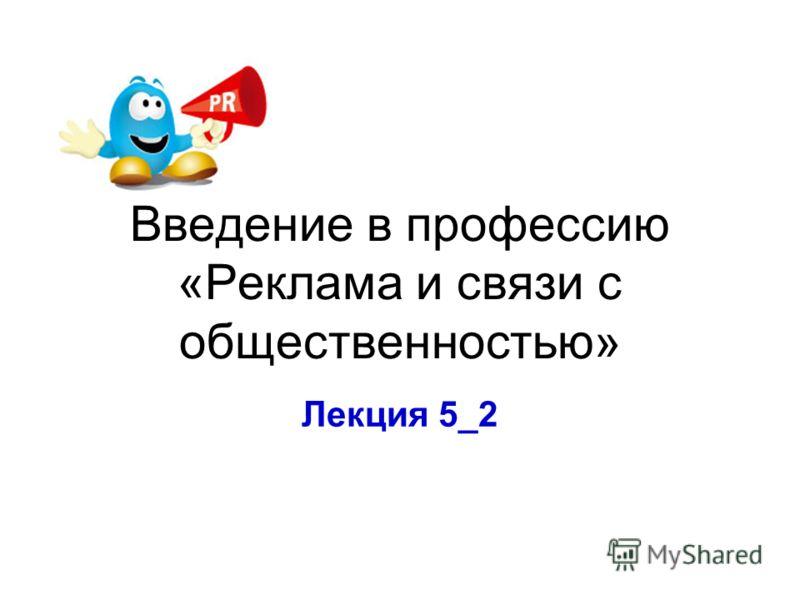 Введение в профессию «Реклама и связи с общественностью» Лекция 5_2