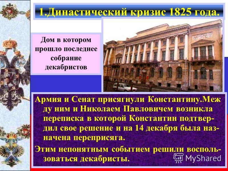 Армия и Сенат присягнули Константину.Меж ду ним и Николаем Павловичем возникла переписка в которой Константин подтвер- дил свое решение и на 14 декабря была наз- начена переприсяга. Этим непонятным событием решили восполь- зоваться декабристы. 1.Дина