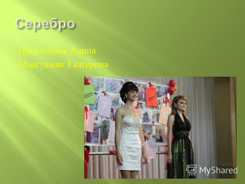 Письменная Алина Мангушева Екатерина