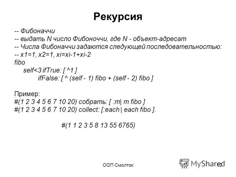 ООП Смолток10 Рекурсия -- Фибоначчи -- выдать N число Фибоноччи, где N - объект-адресат -- Числа Фибоначчи задаются следующей последовательностью: -- x1=1, x2=1, xi=xi-1+xi-2 fibo self
