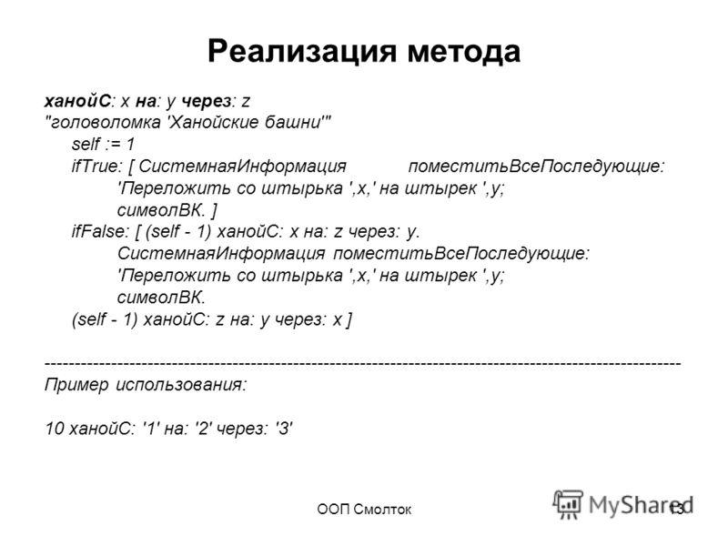 ООП Смолток13 Реализация метода ханойС: x на: y через: z