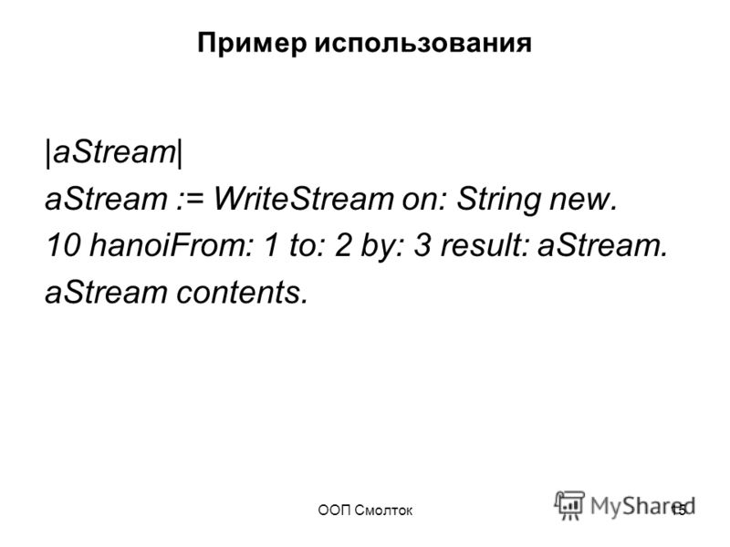 ООП Смолток15 Пример использования |aStream| aStream := WriteStream on: String new. 10 hanoiFrom: 1 to: 2 by: 3 result: aStream. aStream contents.