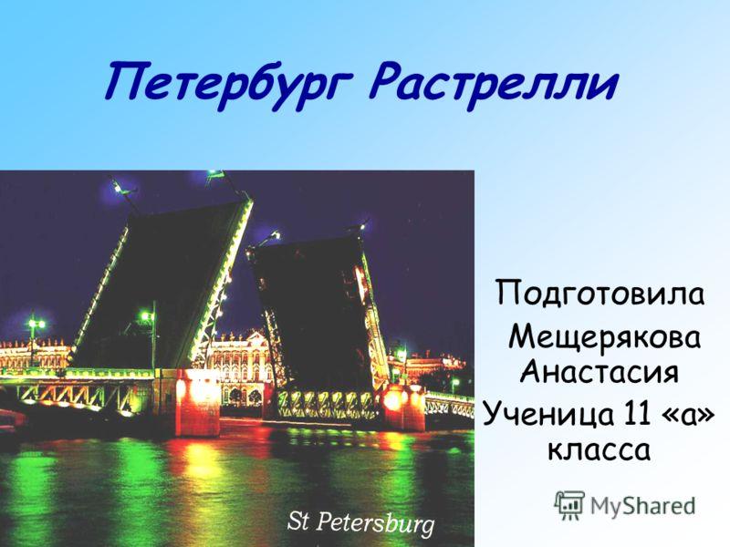Петербург Растрелли Подготовила Мещерякова Анастасия Ученица 11 «а» класса
