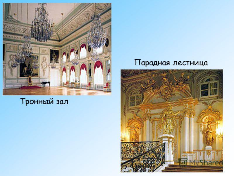 Тронный зал Парадная лестница