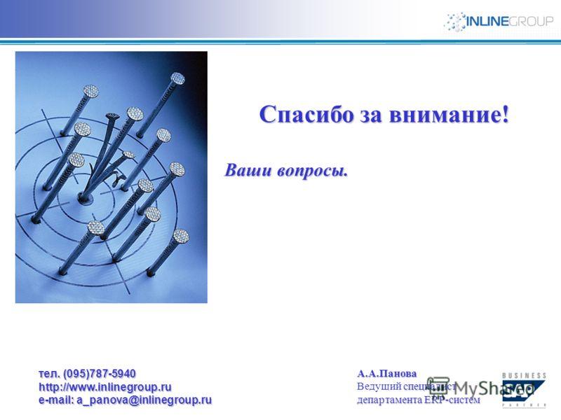 Спасибо за внимание! Ваши вопросы. А.А.Панова специалист Ведущий специалист департамента ERP-систем тел. (095)787-5940 http://www.inlinegroup.ru e-mail: a_panova@inlinegroup.ru