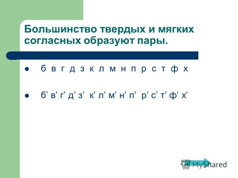 Большинство твердых и мягких согласных образуют пары. б в г д з к л м н п р с т ф х
