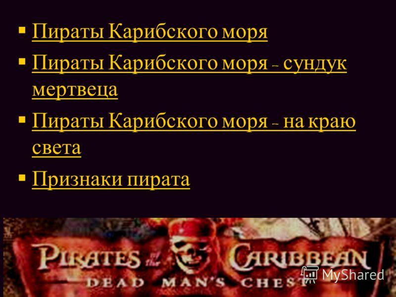 Пираты Карибского моря Пираты Карибского моря Пираты Карибского моря Пираты Карибского моря Пираты Карибского моря – сундук мертвеца Пираты Карибского моря – сундук мертвеца Пираты Карибского моря – сундук мертвеца Пираты Карибского моря – сундук мер