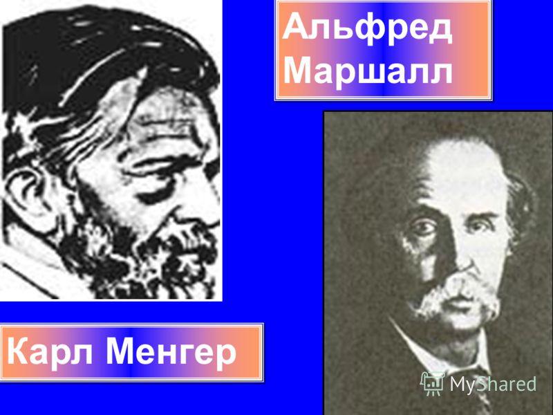Карл Менгер Альфред Маршалл