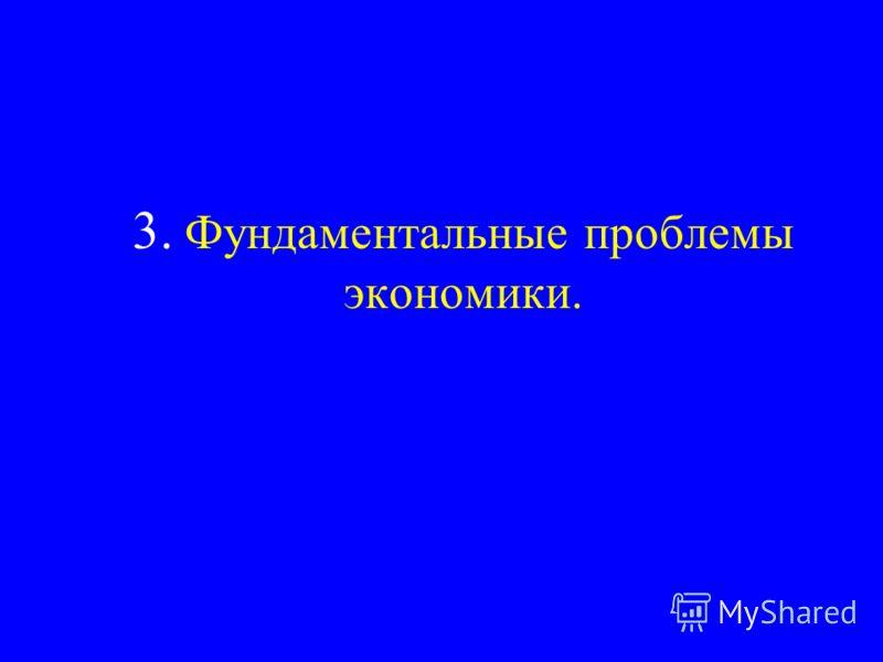 3. Фундаментальные проблемы экономики.