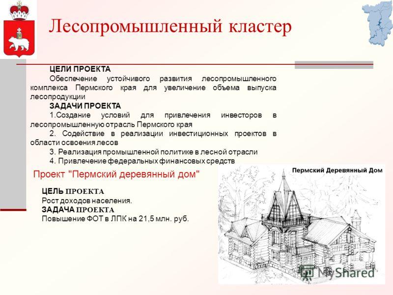 Лесопромышленный кластер Проект