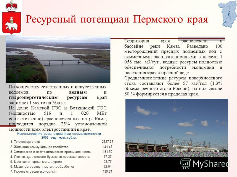 По количеству естественных и искусственных водоемов, по водным и гидроэнергетическим ресурсам край занимает 1 место на Урале. На долю Камской ГЭС и Воткинской ГЭС (мощностью 519 и 1 020 МВт соответственно), расположенных на р. Кама, приходится порядк
