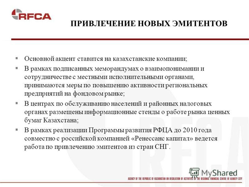 15 Основной акцент ставится на казахстанские компании; В рамках подписанных меморандумах о взаимопонимании и сотрудничестве с местными исполнительными органами, принимаются меры по повышению активности региональных предприятий на фондовом рынке; В це