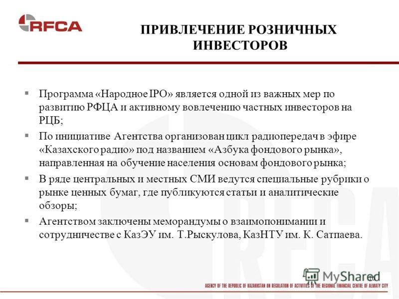 16 ПРИВЛЕЧЕНИЕ РОЗНИЧНЫХ ИНВЕСТОРОВ Программа «Народное IPO» является одной из важных мер по развитию РФЦА и активному вовлечению частных инвесторов на РЦБ; По инициативе Агентства организован цикл радиопередач в эфире «Казахского радио» под название