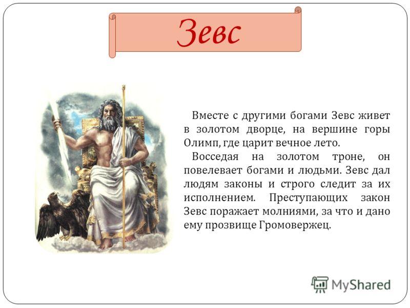 зевс бог древней греции доклад 5 класс внук Яков, переселившийся