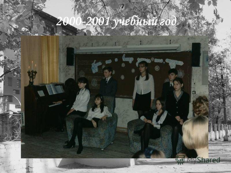 2000-2001 учебный год