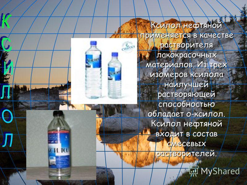 Ксилол нефтяной применяется в качестве растворителя лакокрасочных материалов. Из трех изомеров ксилола наилучшей растворяющей способностью обладает о-ксилол. Ксилол нефтяной входит в состав смесевых растворителей. Ксилол нефтяной применяется в качест