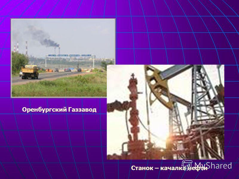 Станок – качалка нефти Оренбургский Газзавод