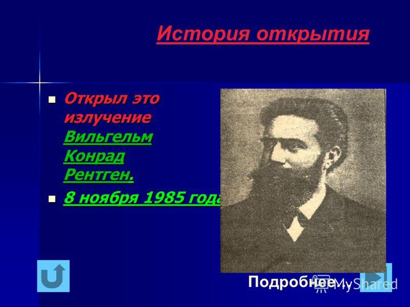 Открыл это излучение Вильгельм Конрад Рентген. Открыл это излучение Вильгельм Конрад Рентген. 8 ноября 1985 года 8 ноября 1985 года История открытия Подробнее…