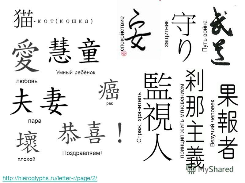 Самурай перевод с японского на русский