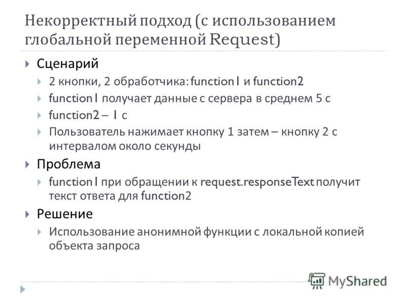 Сценарий 2 кнопки, 2 обработчика : function1 и function2 function1 получает данные с сервера в среднем 5 с function2 – 1 с Пользователь нажимает кнопку 1 затем – кнопку 2 с интервалом около секунды Проблема function1 при обращении к request.responseT