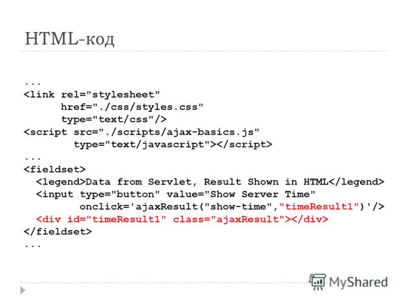HTML- код