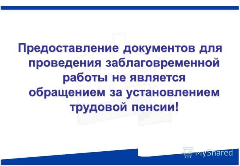 Предоставление документов для проведения заблаговременной работы не является обращением за установлением трудовой пенсии!