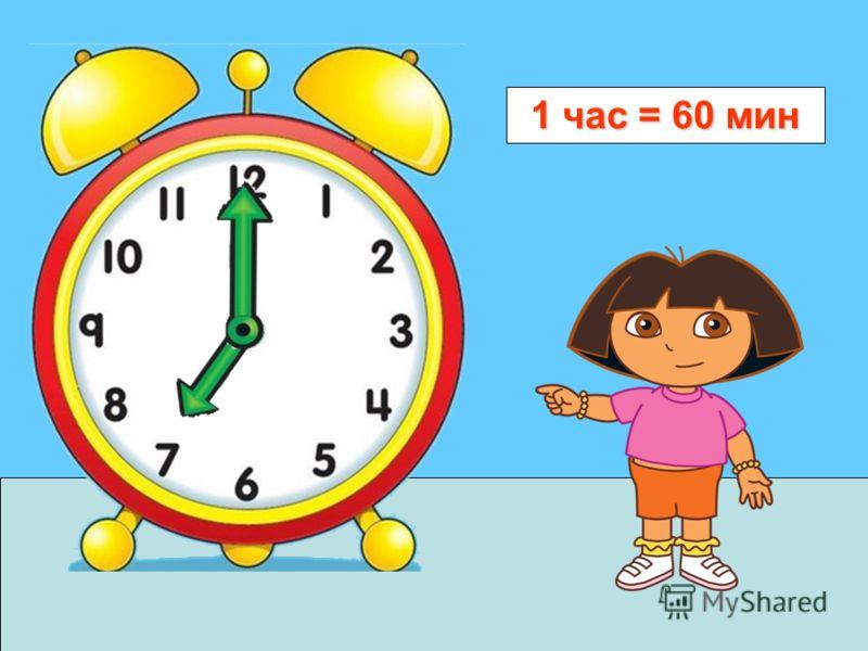 1 час = 60 мин