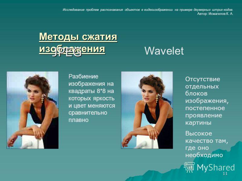 11 Методы сжатия изображения JPEG Wavelet Разбиение изображения на квадраты 8*8 на которых яркость и цвет меняются сравнительно плавно Отсутствие отдельных блоков изображения, постепенное проявление картины Высокое качество там, где оно необходимо Ис