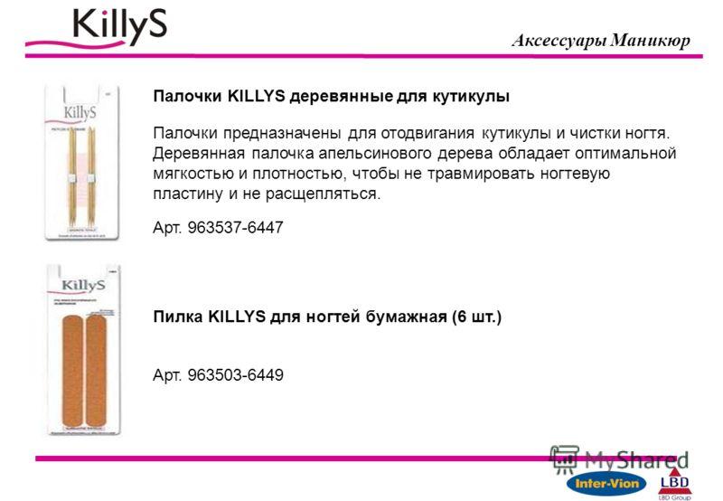 Палочки KILLYS деревянные для кутикулы Арт. 963537-6447 Пилка KILLYS для ногтей бумажная (6 шт.) Арт. 963503-6449 Палочки предназначены для отодвигания кутикулы и чистки ногтя. Деревянная палочка апельсинового дерева обладает оптимальной мягкостью и