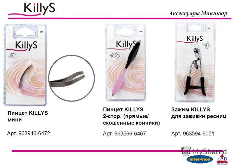 Аксессуары Маникюр Пинцет KILLYS мини Арт. 963946-6472 Пинцет KILLYS 2-стор. (прямые/ скошенные кончики) Арт. 963566-6467 Зажим KILLYS для завивки ресниц Арт. 963594-6051