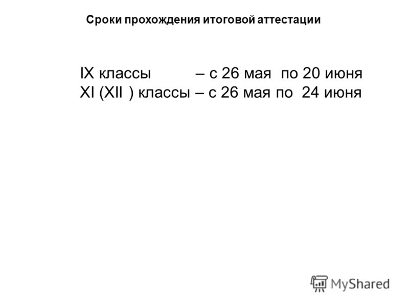 Сроки прохождения итоговой аттестации IX классы – с 26 мая по 20 июня XI (XII ) классы – с 26 мая по 24 июня